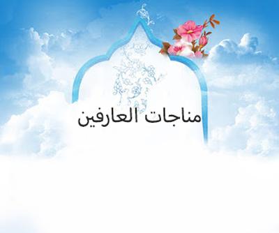 مضامین مناجات العارفین (+متن دعا و ترجمه) مضامین مناجات العارفین