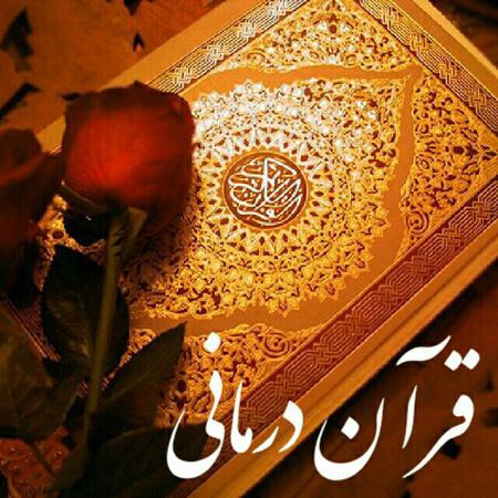 نحوه ی درمان افسردگی با آیات قرآن،شیوه ی درمان افسردگی با آیات قرآن