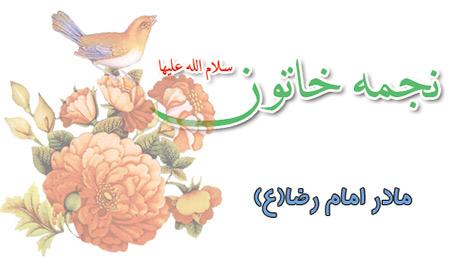زندگینامه نجمه خاتون، مادر امام رضا (ع)