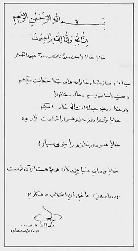 وصیت نامه شهید بابایی,آشنایی با وصیت نامه شهید بابایی