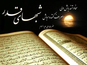 اعمال شب بیست و سوم ماه رمضان (شب قدر)