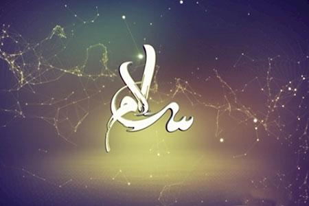 خداوند در قرآن به چه کسانی سلام کرده است؟
