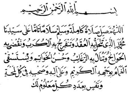 صلوات ناریه از امام سجاد (ع)