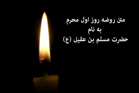 متن روضه روز اول محرم به نام مسلم بن عقیل