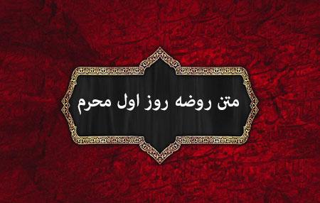متن روضه روز اول محرم,روضه شب اول محرم,متن روضه شب اول محرم