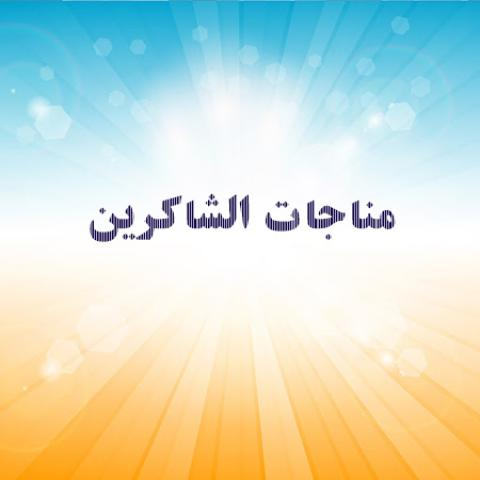 مضامین و متن مناجات الشاکرین (مناجات شکرگزاران)