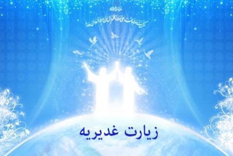 زیارت غدیریه امام هادی (ع)