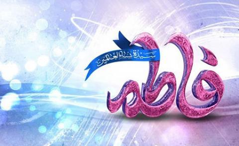 نماز استغاثه به حضرت زهرا  نماز استغاثه حضرت زهرا (س)