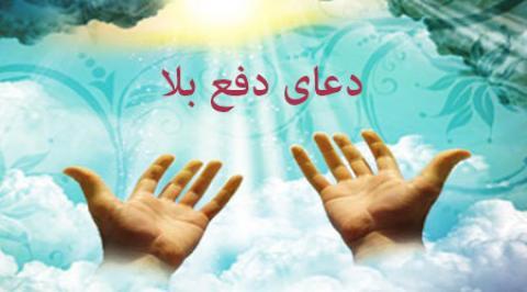 دعای دفع بلا و گرفتاری