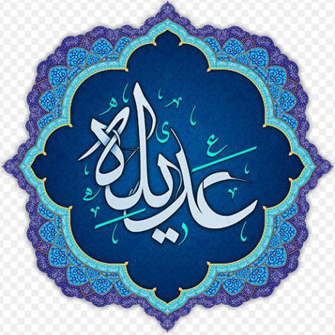 فضیلت خواندن دعای عدیله (+متن و ترجمه)