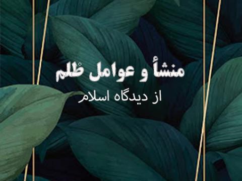 منشأ و عوامل ظلم از دیدگاه اسلام