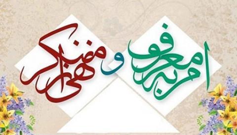 اهمیت امر به معروف و نهی از منکر در اسلام