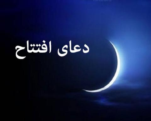 متن و ترجمه دعای افتتاح