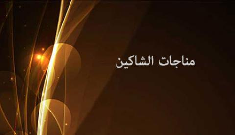 متن و ترجمه مناجات الشاکین ( راز و نیاز شاکیان)