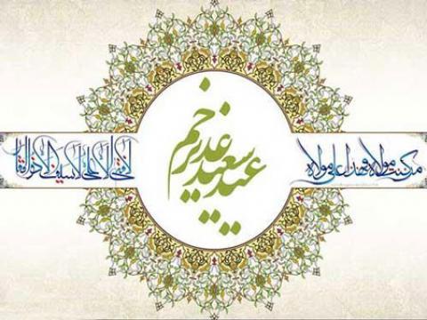 بهترین آداب و اعمال عید غدیر