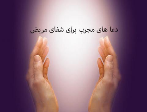 انواع دعا برای شفای مریض دعا برای شفای بیماران