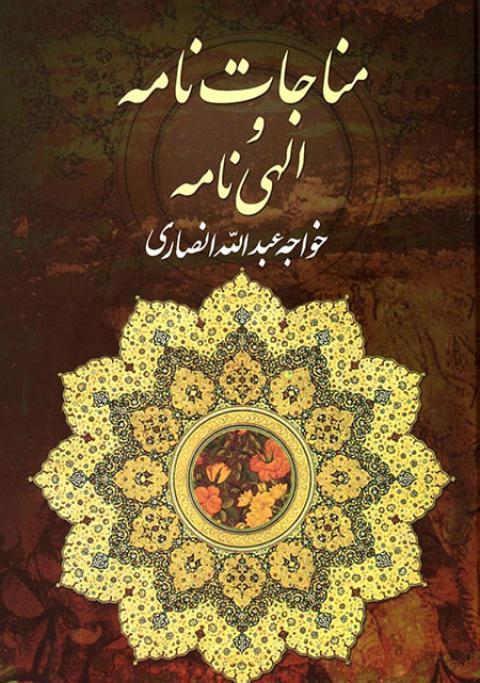 بخش هایی از مناجات زیبای خواجه عبداالله انصاری