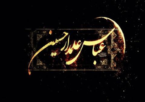 هیچ کس مانندِ عباس مرا یاری نکرد/ متن ادبی درباره حضرت عباس (ع)