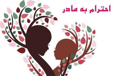 احترام به مادر