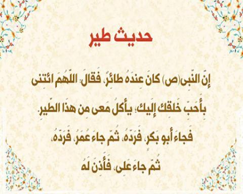 حدیث طیر منسوب به کدام امام است؟/ متن حدیث طیر