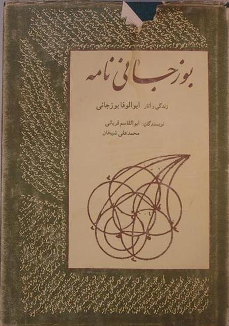 زندگینامه ابوالوفای بوزجانی,بیوگرافی ابوالوفای بوزجانی