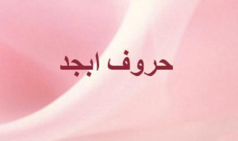 حروف ابجد چه حروفی هستند؟