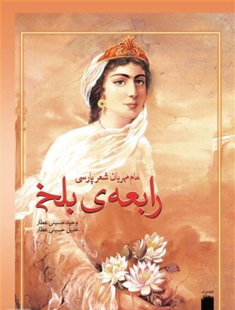 زندگینامه رابعه بلخی مادر شعر فارسی آشنایی با زندگینامه رابعه بلخی