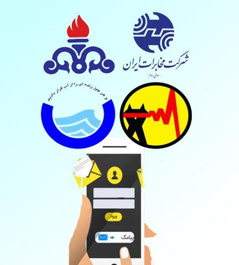راههای فعالسازی پیامک قبوض نحوه فعالسازی قبض گاز، برق، آب، تلفن