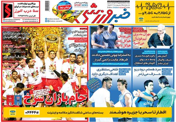 عکس صفحه نخست روزنامه های ورزشی امروز 98.03.13/ بازی آبرو