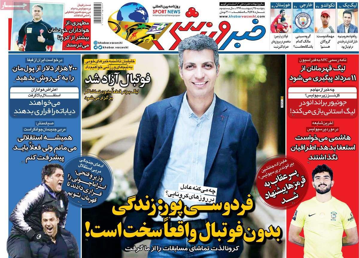 عکس صفحه نخست روزنامه های ورزشی امروز 99.02.25/خرداد پر جاذبه!