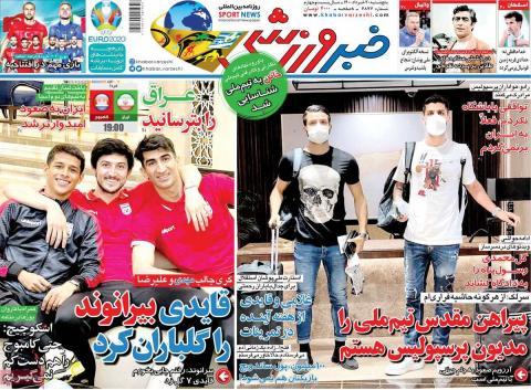 عکس صفحه نخست روزنامه های ورزشی امروز 1400.03.20/ قایدی بیراوند را گلباران کرد