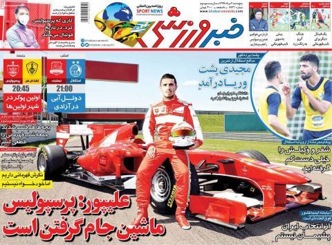 عکس صفحه نخست روزنامه های ورزشی امروز 99.05.02/آخر خط