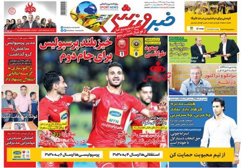 عکس صفحه نخست روزنامه های ورزشی امروز 98.03.09/عبور از  آتش با سیاوش