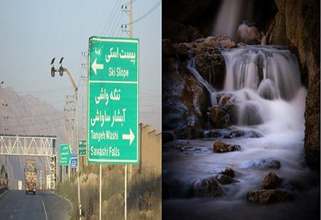 مازندران,جاهای دیدنی مازندران,مکاهای دیدنی استان مازندران