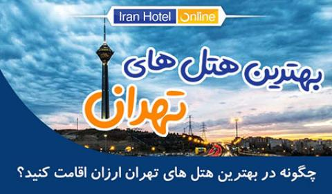 چگونه در بهترین هتل های تهران، ارزان اقامت کنیم؟