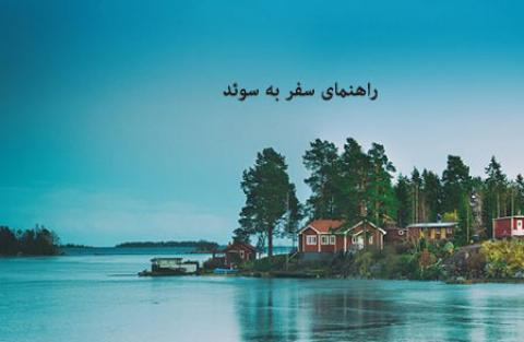 راهنمای سفر به سوئد و معرفی سوغاتی های آن